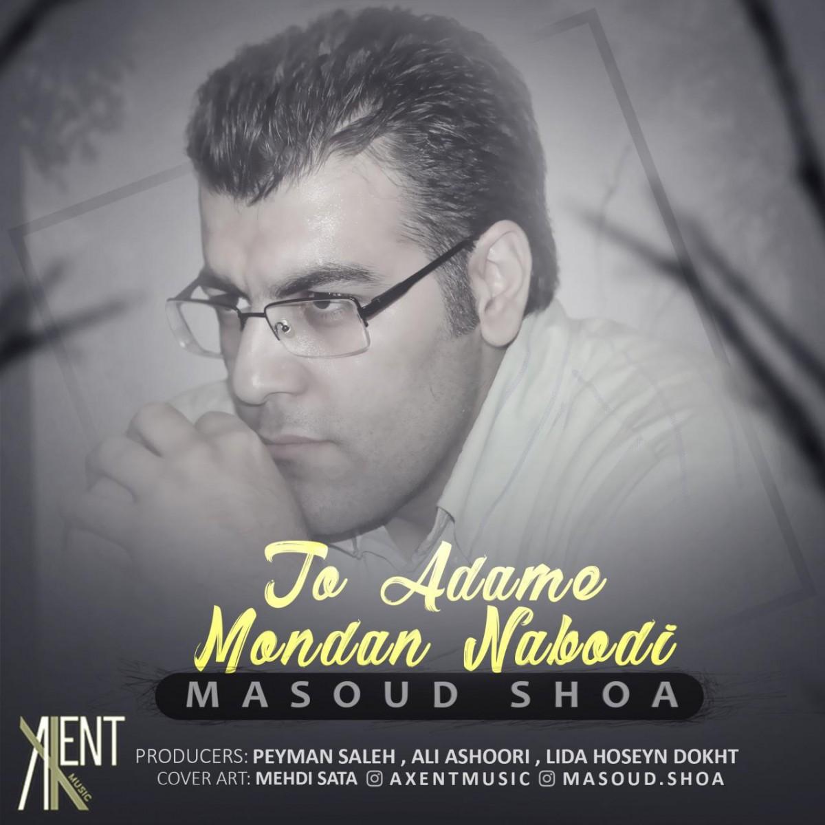 نامبر وان موزیک   دانلود آهنگ جدید Masood-Shoa-To-Adame-Mondan-Nabodi