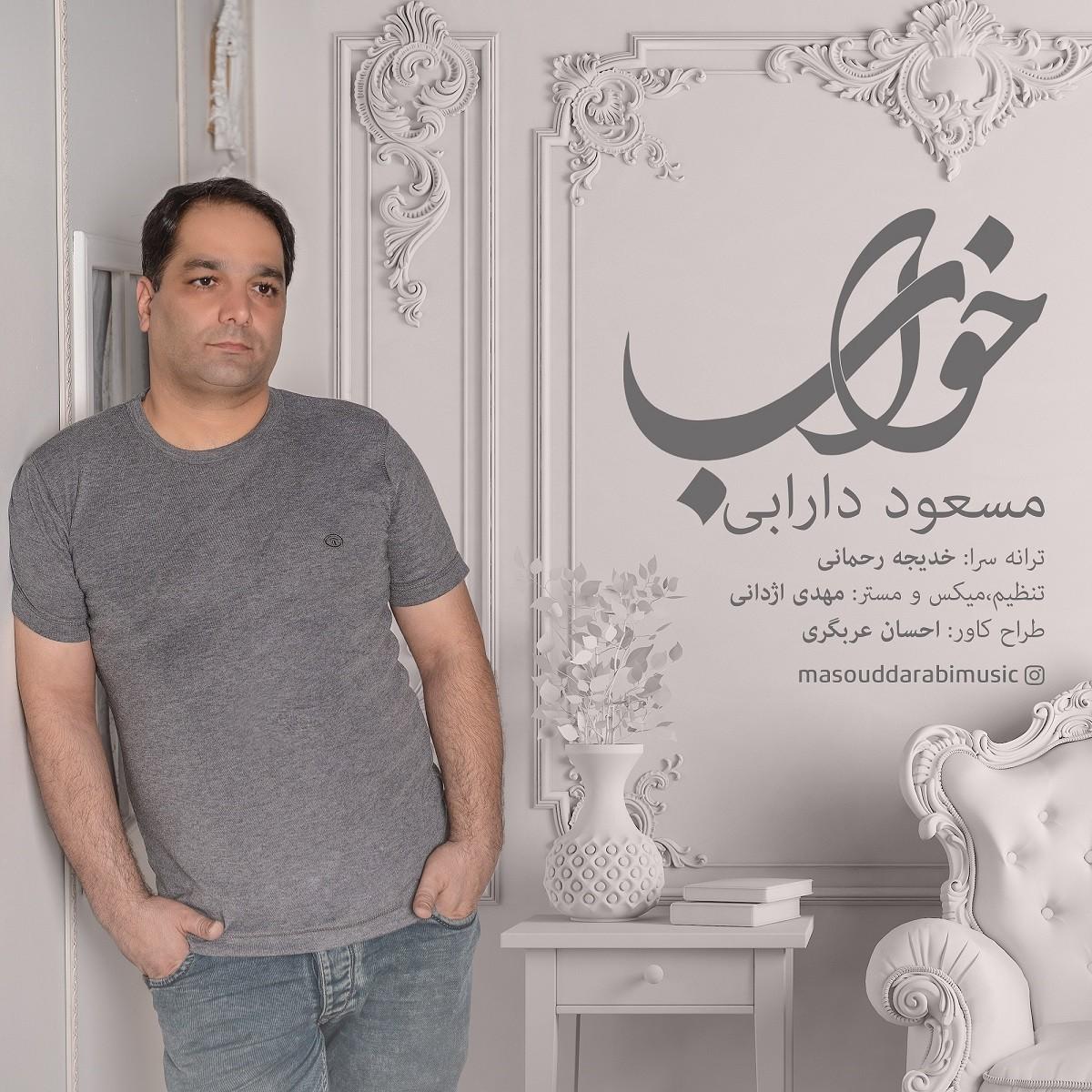 نامبر وان موزیک   دانلود آهنگ جدید Masoud-Darabi-Khab1