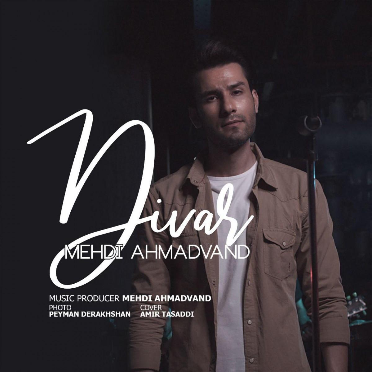 نامبر وان موزیک | دانلود آهنگ جدید Mehdi-Ahmadvand-Divar