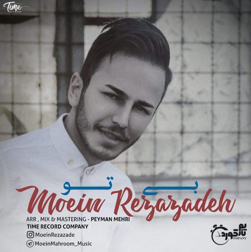 نامبر وان موزیک | دانلود آهنگ جدید Moein-Rezazadeh-Bi-To