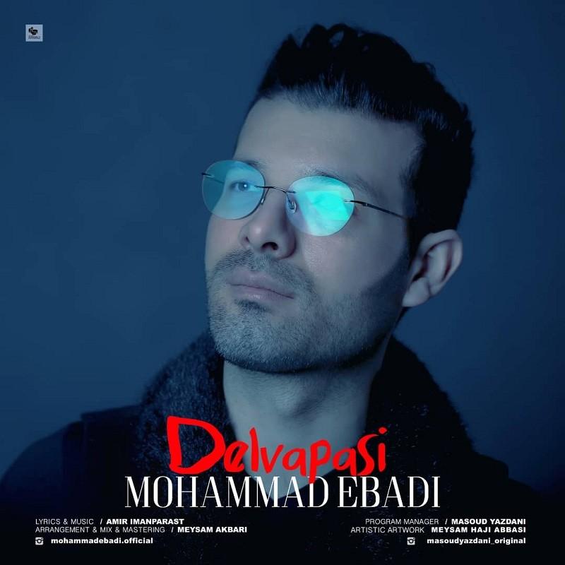 نامبر وان موزیک | دانلود آهنگ جدید Mohammad-Ebadi-Delvapasi