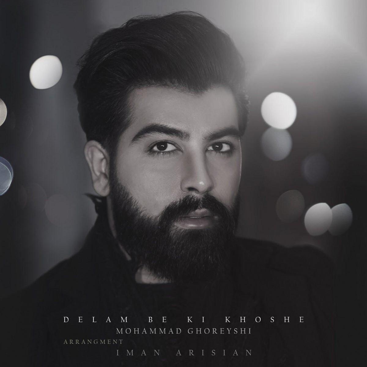 نامبر وان موزیک | دانلود آهنگ جدید Mohammad-Ghoreyshi-Delam-Be-Ki-Khoshe
