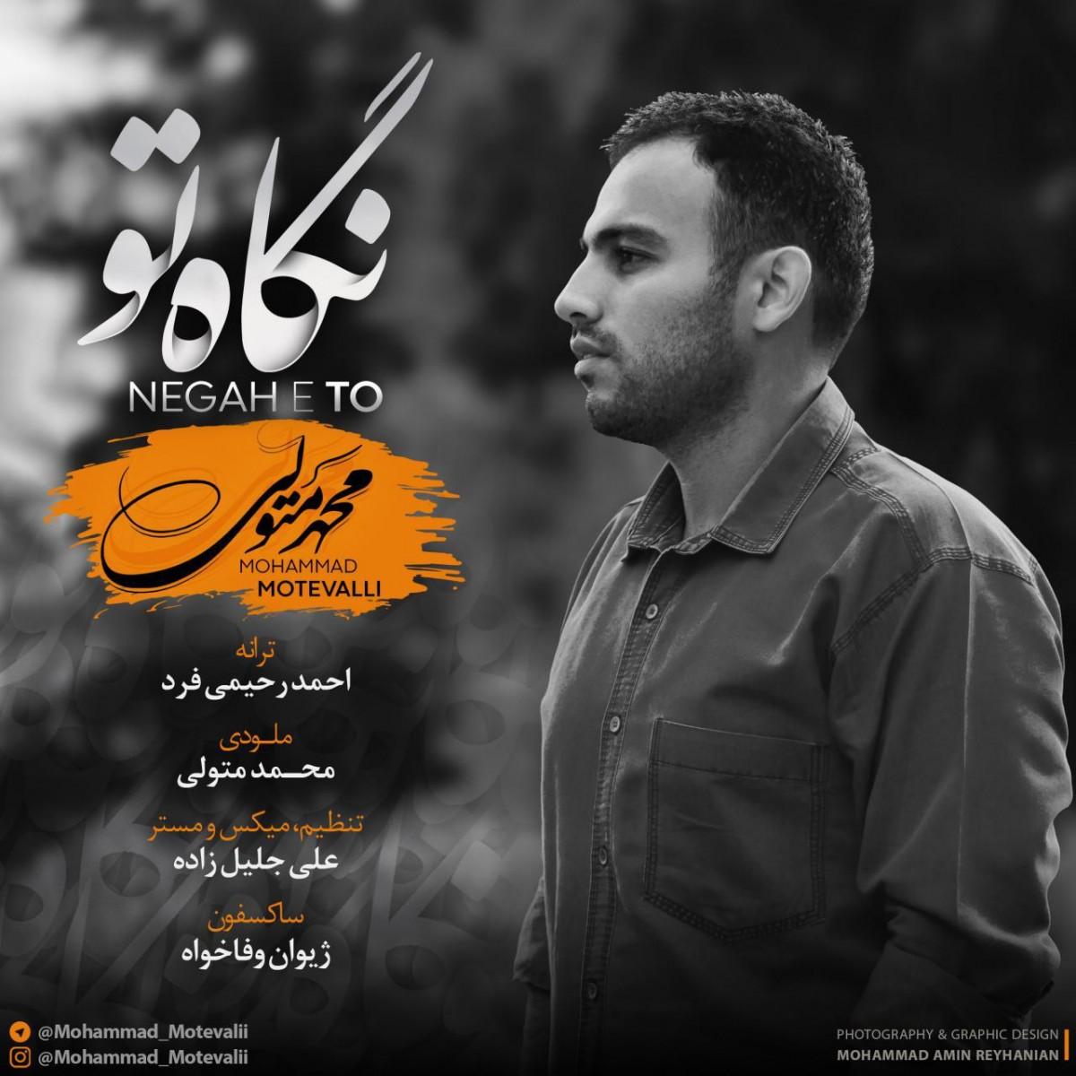 نامبر وان موزیک | دانلود آهنگ جدید Mohammad-Motevalli-Negahe-To