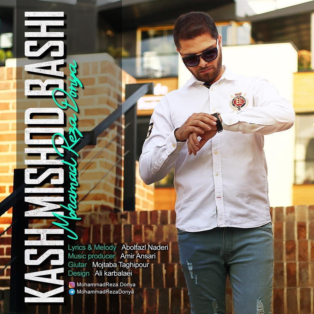 نامبر وان موزیک   دانلود آهنگ جدید Mohammad-Reza-Donya-Kash-Mishod-Bashi