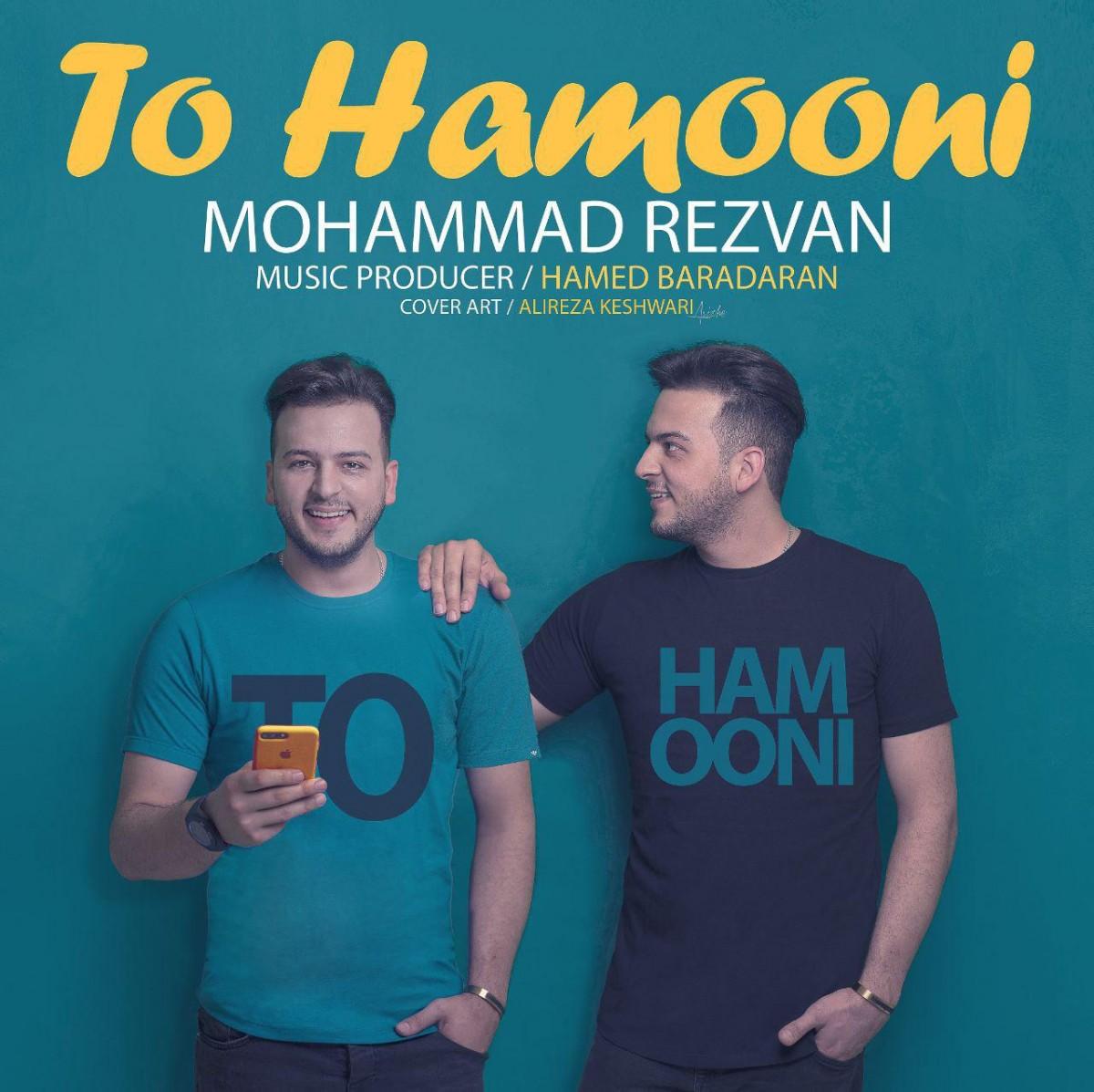 نامبر وان موزیک | دانلود آهنگ جدید Mohammad-Rezvan-To-Hamooni