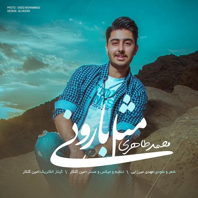 نامبر وان موزیک | دانلود آهنگ جدید Mohammad-Taheri-Mesle-Barooni