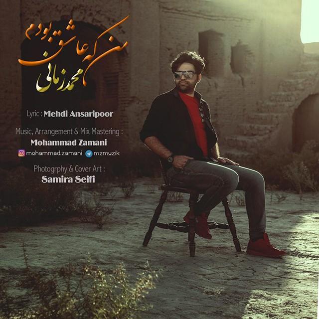 نامبر وان موزیک | دانلود آهنگ جدید Mohammad-Zamani-Man-Ke-Ashegh-Budam