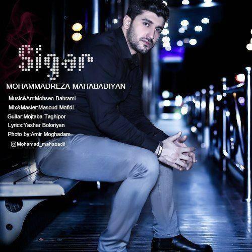 نامبر وان موزیک | دانلود آهنگ جدید Mohammadreza-Mahabadiyan-Sigar