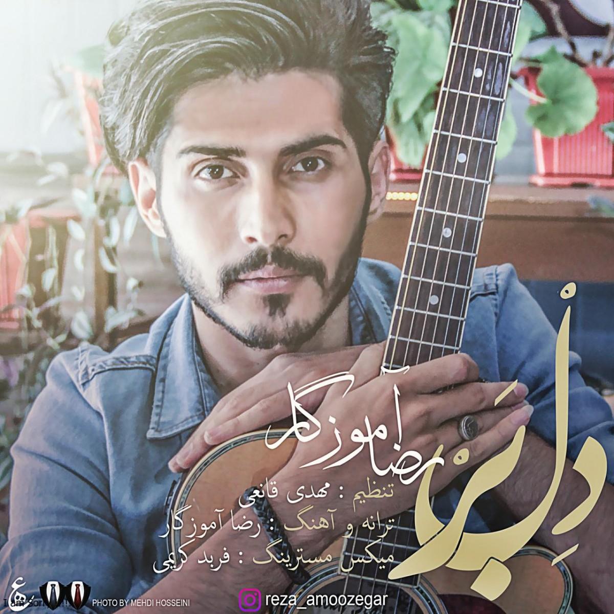 نامبر وان موزیک   دانلود آهنگ جدید Reza-Amoozegar-Delbar