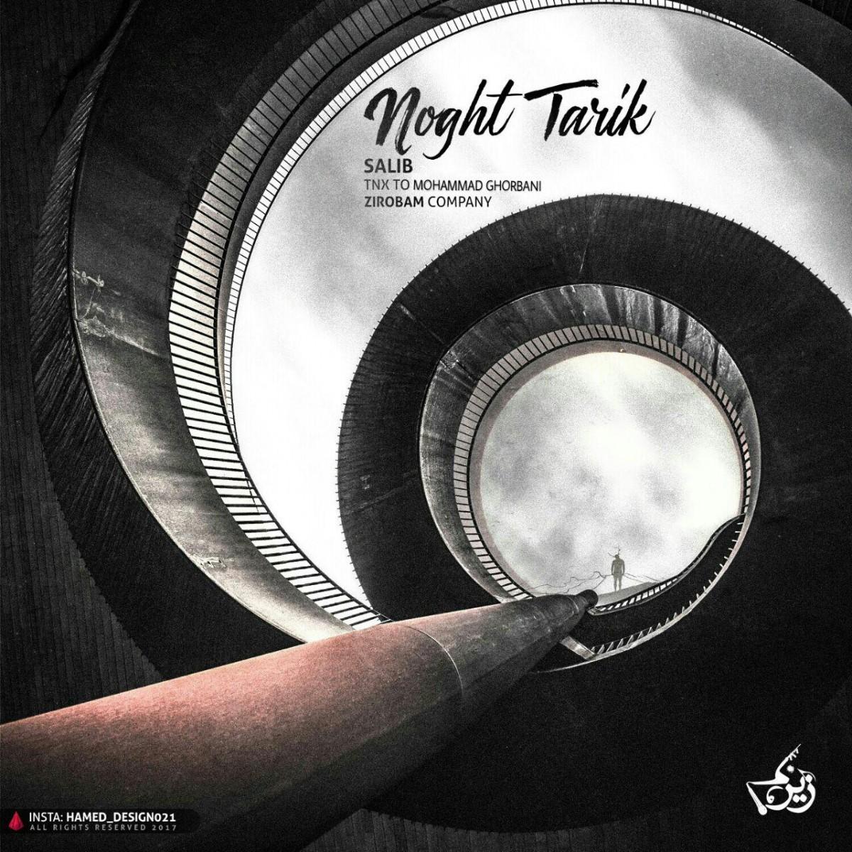 نامبر وان موزیک | دانلود آهنگ جدید SALIB-Noghte-Tarik