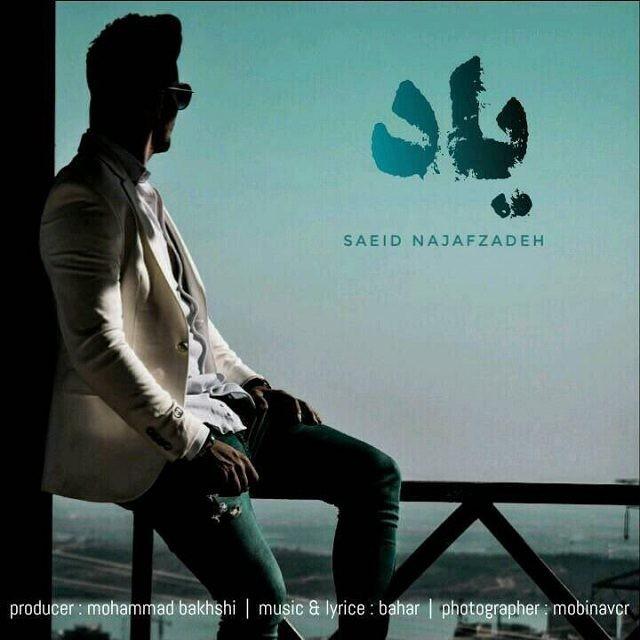 نامبر وان موزیک   دانلود آهنگ جدید Saeid-Najafzadeh-Yad