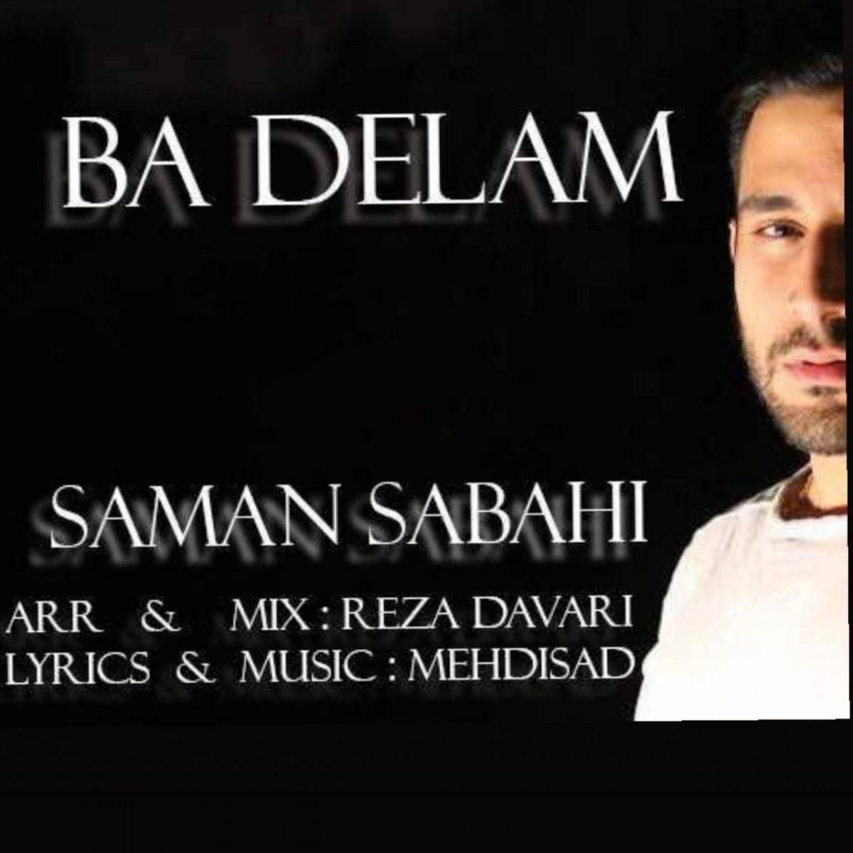 نامبر وان موزیک | دانلود آهنگ جدید Saman-Sabahi-Ba-Delam