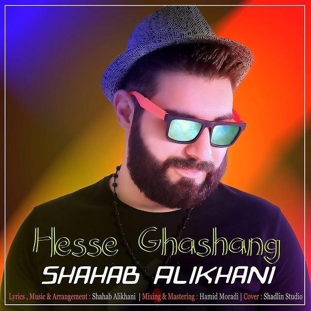 نامبر وان موزیک | دانلود آهنگ جدید Shahab-Alikhani-Hesse-Ghashang
