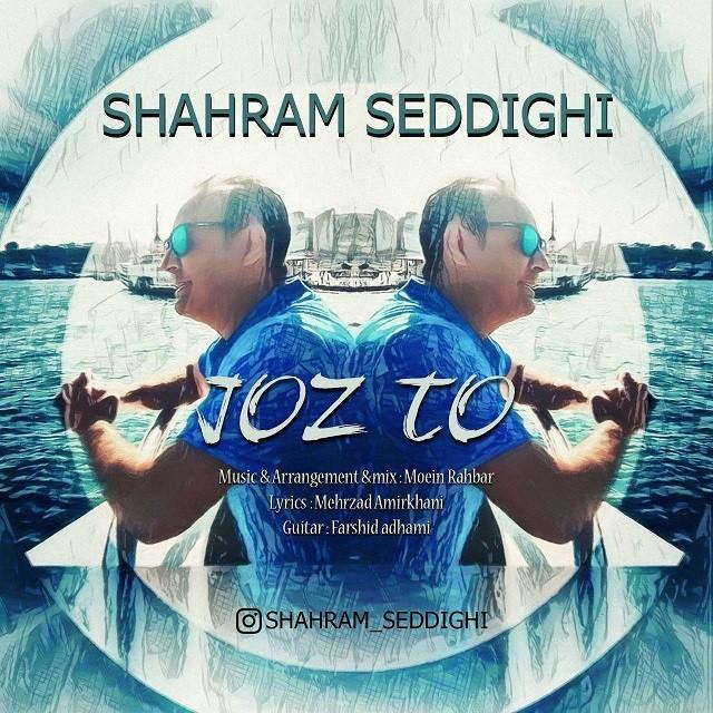 نامبر وان موزیک | دانلود آهنگ جدید Shahram-Seddighi-Joz-To