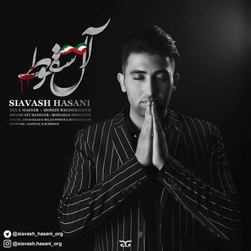 نامبر وان موزیک | دانلود آهنگ جدید Siavash-Hasani-Aale-Soghoot