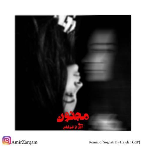 نامبر وان موزیک | دانلود آهنگ جدید Zarqam-Majnoon