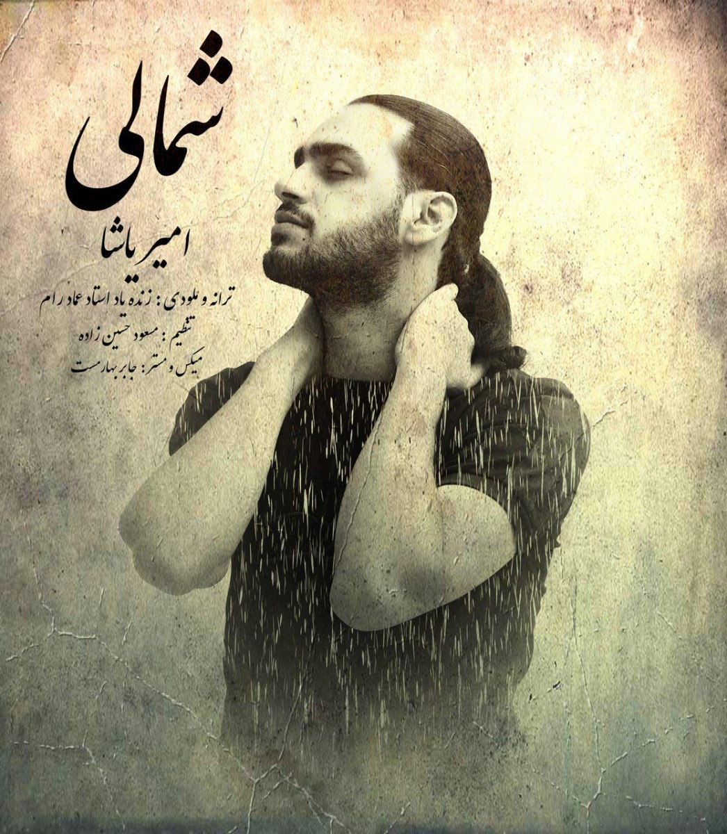 نامبر وان موزیک | دانلود آهنگ جدید amir-yasha