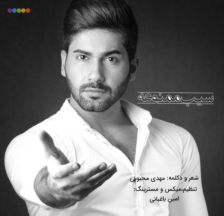 دانلود آهنگ جدید Mehdi Mahboubi (Abesta) - Sibe Mamnooe
