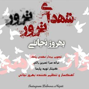 نامبر وان موزیک | دانلود آهنگ جدید Behrooz-Nejati-Shohadaye-Teror-300x300