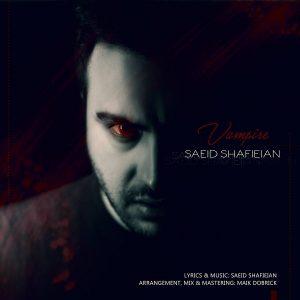 نامبر وان موزیک | دانلود آهنگ جدید Saeid_Shafieian_Vampire-300x300