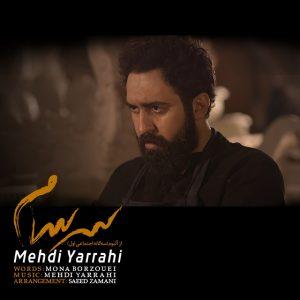 نامبر وان موزیک   دانلود آهنگ جدید Mehdi-Yarrahi-Sarsaam-300x300