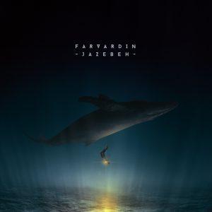 نامبر وان موزیک | دانلود آهنگ جدید Farvardin-Jazebe-300x300