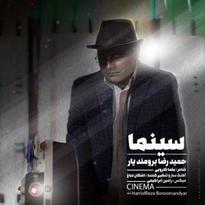نامبر وان موزیک   دانلود آهنگ جدید Hamidreza-Boroomand-Yar-Cinema-300x300