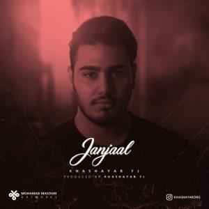 نامبر وان موزیک | دانلود آهنگ جدید Khashayar-FJ-JanJaal-300x300
