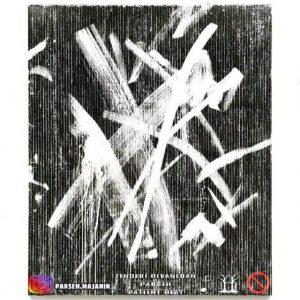 نامبر وان موزیک | دانلود آهنگ جدید New-Parseh.jpg-300x300