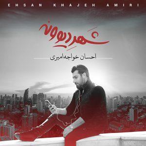 نامبر وان موزیک | دانلود آهنگ جدید Ehsan-Khajeh-Amiri-Shahre-Divooneh-300x300