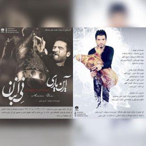 نامبر وان موزیک   دانلود آهنگ جدید New-Arian-Yari-Mostanad-Va-Tarikhche-Saz-Ney-Anban.jpg-300x300