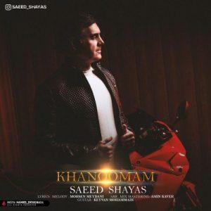 نامبر وان موزیک   دانلود آهنگ جدید Saeed-Shayas-Khanoomam-300x300