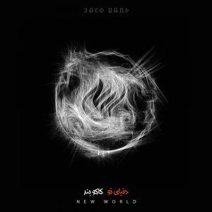 نامبر وان موزیک | دانلود آهنگ جدید Kako-Band-New-World-300x300