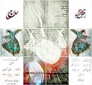نامبر وان موزیک | دانلود آهنگ جدید Halaj-Raghs-Ara-300x277