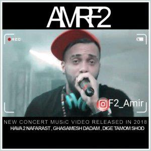 نامبر وان موزیک | دانلود آهنگ جدید Amirf2-300x300