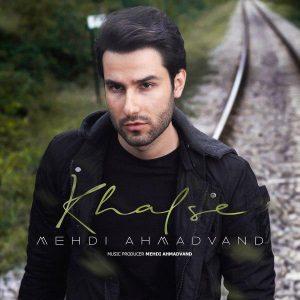 نامبر وان موزیک | دانلود آهنگ جدید Mehdi-Ahmadvand-Khalse-300x300