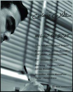 نامبر وان موزیک | دانلود آهنگ جدید Milad-Saadat-Soltan-Tanhaei-240x300
