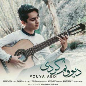نامبر وان موزیک | دانلود آهنگ جدید New-Pouya-Abdi-Divoonam-Kardi.jpg-300x300