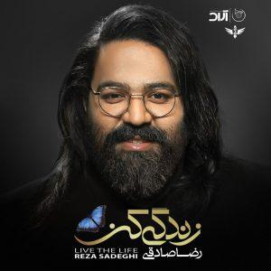 نامبر وان موزیک | دانلود آهنگ جدید Reza-Sadeghi-Zendegi-Kon-300x300