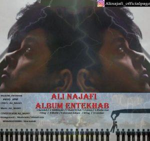 نامبر وان موزیک | دانلود آهنگ جدید Ali-Najafi-Entekhab-Album-300x282