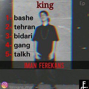 نامبر وان موزیک | دانلود آهنگ جدید New-Iman-Ferekans-King.jpg-300x300