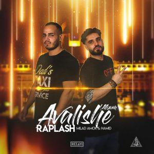 نامبر وان موزیک | دانلود آهنگ جدید Raplash-Avalishe-300x300