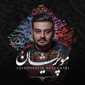 نامبر وان موزیک | دانلود آهنگ جدید Amirhossein-Eftekhari-Moo-Parishan-300x300