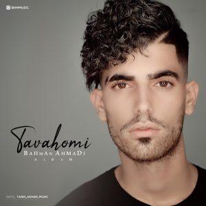 نامبر وان موزیک | دانلود آهنگ جدید Bahman-Ahmadi-Tavahomi-300x300