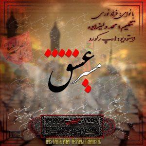 نامبر وان موزیک | دانلود آهنگ جدید Farhad-Noori-Masire-Eshgh-300x300