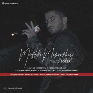نامبر وان موزیک | دانلود آهنگ جدید New-Milad-30zer-Meshki-Mipoosham.jpg-300x300