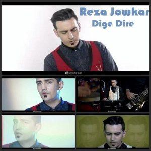 نامبر وان موزیک | دانلود آهنگ جدید New-Reza_jowkar_Dige_Dire.jpg-300x300