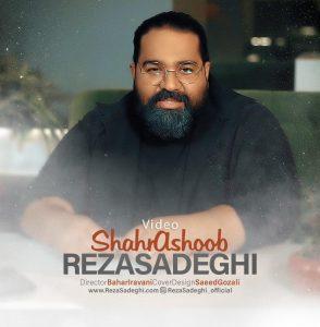 نامبر وان موزیک | دانلود آهنگ جدید Reza-Sadeghi-Shahr-Ashoob-294x300