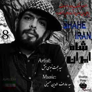 نامبر وان موزیک | دانلود آهنگ جدید Seyyed-Hojjat-Nabavi-Manesh-Kaveh-Shahe-Iran-300x300