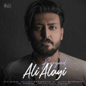 نامبر وان موزیک | دانلود آهنگ جدید Ali-Alayi-Bargard-300x300